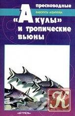 """Книга Пресноводные """"акулы"""" и тропические вьюны. Фавориты аквариума"""