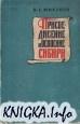 Книга Присоединение и освоение Сибири