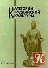 Книга Категории буддийской культуры