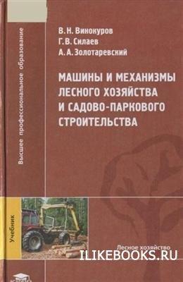 Книга Винокуров В.Н. - Машины и механизмы лесного хозяйства и садово-паркового строительства