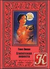 Книга Египетская невеста (Аудио )