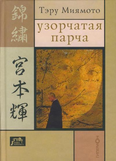 Книга Тэру Миямото Узорчатая парча