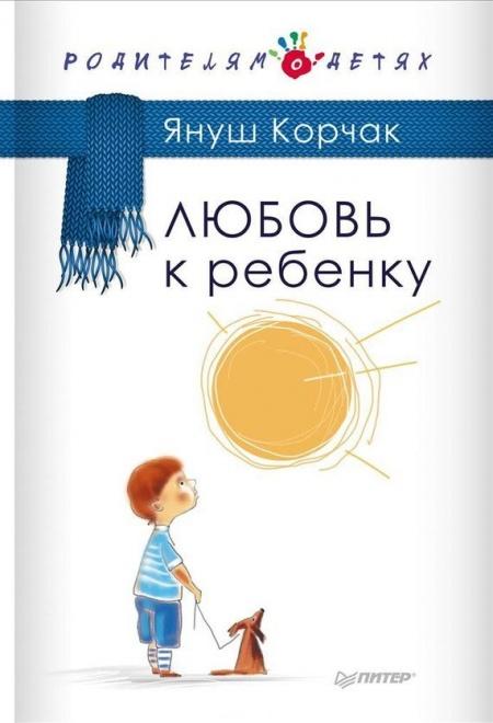 Книга Родителям о детях