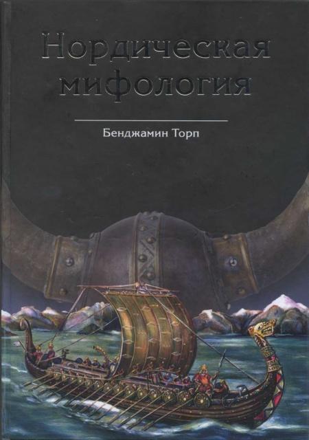 Книга Бенджамин Торп НОРДИЧЕСКАЯ МИФОЛОГИЯ