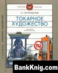 Книга Токарное художество