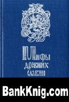 Книга Мифы древних славян