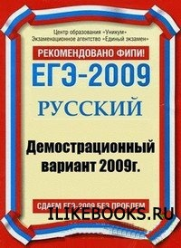 Книга ЕГЭ - 2009. Русский язык. Демонстрационный вариант КИМ 2009г.