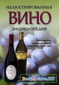 Книга Вино. Иллюстрированная энциклопедия.