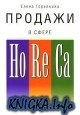 Аудиокнига Продажи в сфере HoReCa