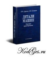 Книга Детали машин