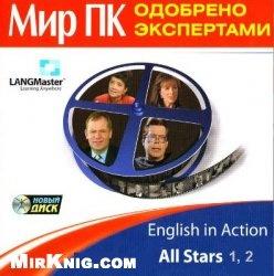 Аудиокнига English in Action. All Stars