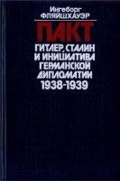 Книга Пакт. Гитлер, Сталин и инициатива германской дипломатии. 1938-1939