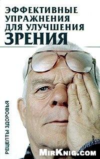 Книга Эффективные упражнения для улучшения зрения