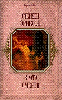 Книга Врата Смерти.