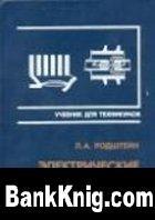 Книга Электрические аппараты: Учебник для техникумов
