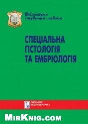 Книга Спеціальна гістологія та ембріологія
