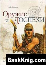 Журнал Оружие и доспехи. Сибирское вооружение от каменного века до средневековья