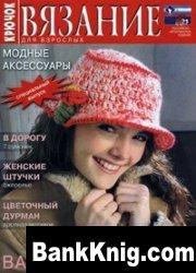 Журнал Вязание для взрослых. Крючок.Спецвыпуск.Модные аксессуары  2006