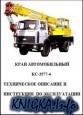 Книга Кран автомобильный КС-3577-4