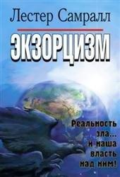 Книга Экзорцизм