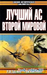 Книга Лучший ас Второй мировой.