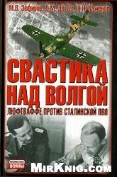 Книга Свастика над Волгой. Люфтваффе против сталинской ПВО