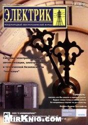 Журнал Электрик №7-8 2010