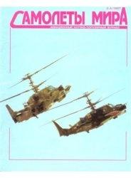 Журнал Самолёты мира №3-4 1997