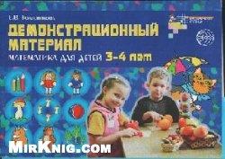 Книга Демонстрационный материал. Математика для детей 3-4 лет.