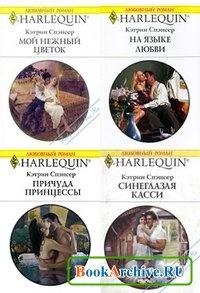 Книга Сборник произведений Кэтрин Спэнсер