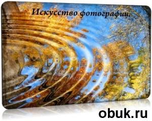 Книга Искусство фотографии. Коллекция из 56 книг | 2009 | RUS | PDF