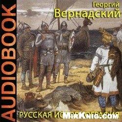 Аудиокнига Русская историография (Аудиокнига)