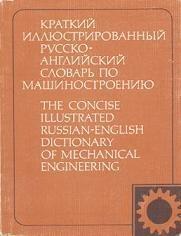 Книга Краткий иллюстрированный англо-русский словарь по машиностроению - Шварц В.В.