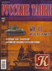 Журнал Книга Русские танки № 110 2014 Mk III