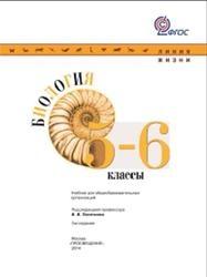 Биология, 5-6 класс, Пасечник В.В., Суматохин С.В., Калинова Г.С., Гапонюк 3.Г., 2014