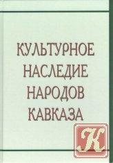Книга Культурное наследие народов Кавказа