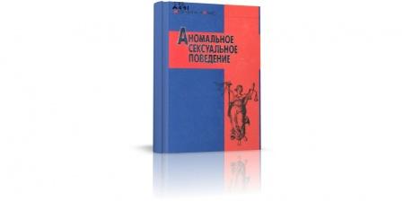 Книга «Аномальное сексуальное поведение» (2003), А.А. Ткаченко. Монография обобщает трехлетний исследовательский опыт лаборатории суд