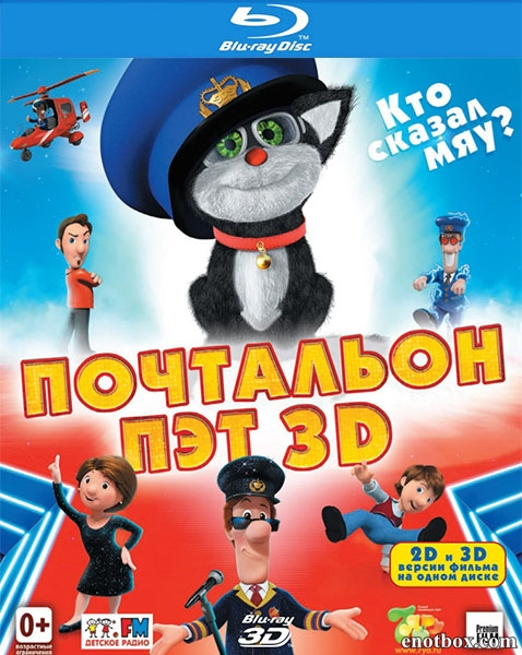 Почтальон Пэт / Postman Pat: The Movie (2014/BDRip/HDRip/3D)