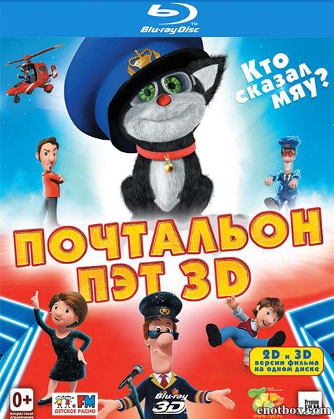 Почтальон Пэт / Postman Pat: The Movie (2014/BDRip/HDRip/3D)