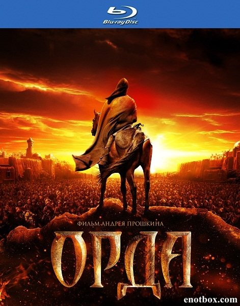 Орда (2012/HDRip)