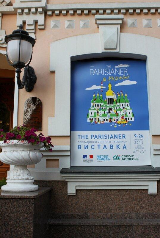 Афиша выставки The Parisianer