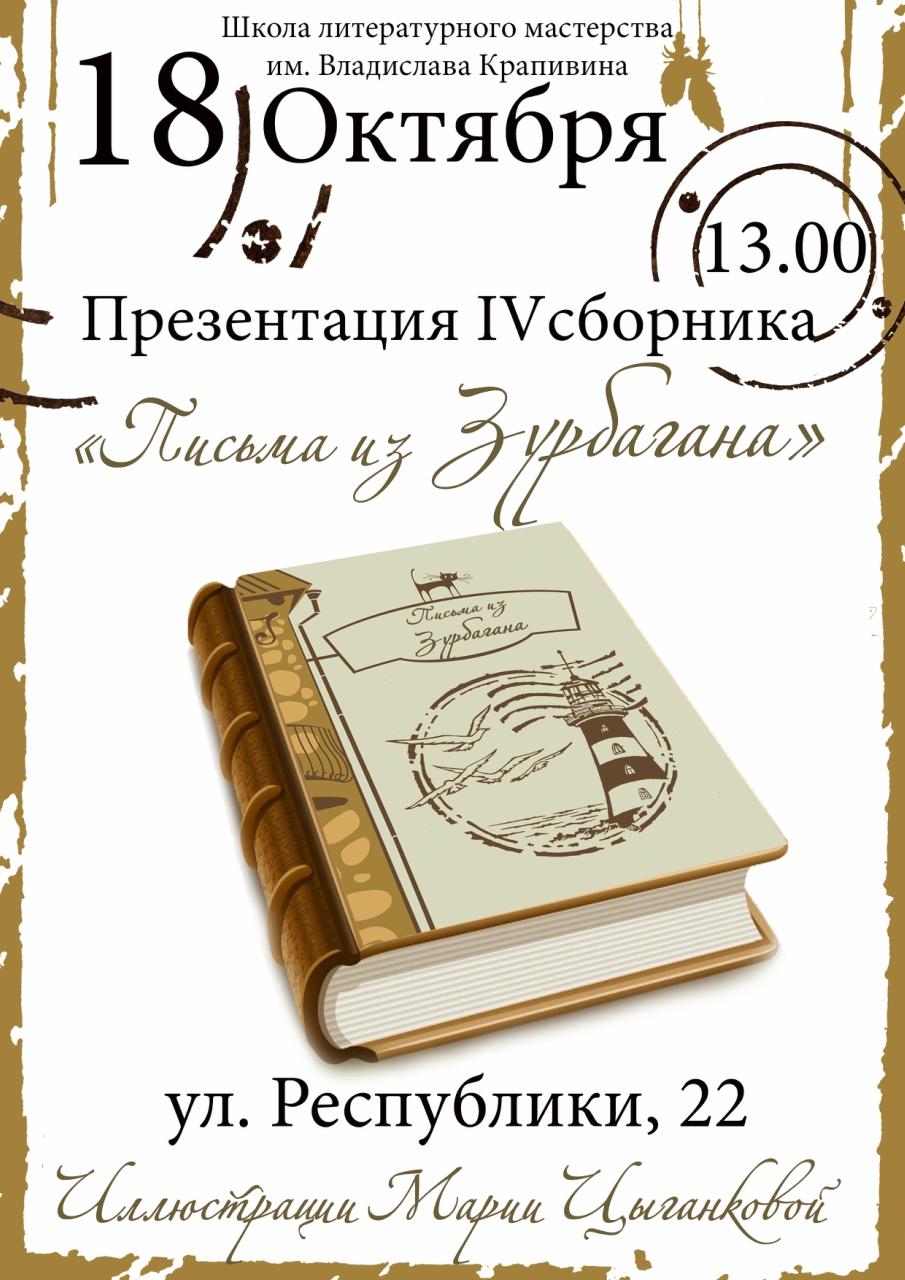 В Тюмени представят сборник учеников школы Крапивина 2