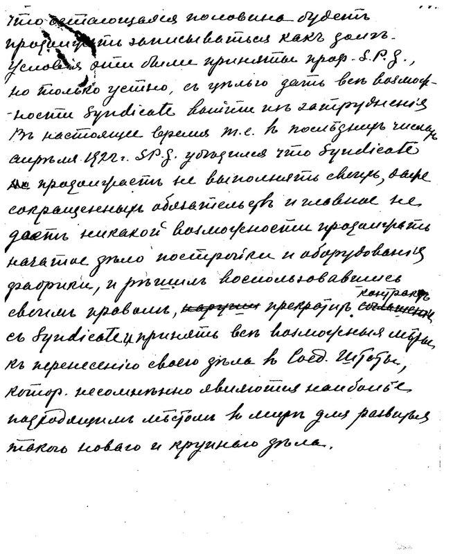 1922 Zapiska o zvetnom kino-14.jpg