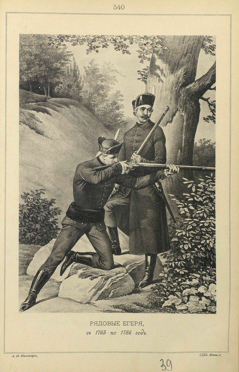 540. РЯДОВЫЕ ЕГЕРЯ, с 1765 по 1786 г.