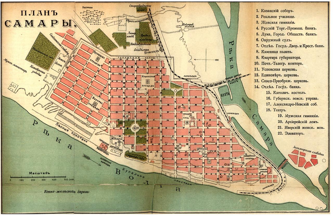 1903. План Самары