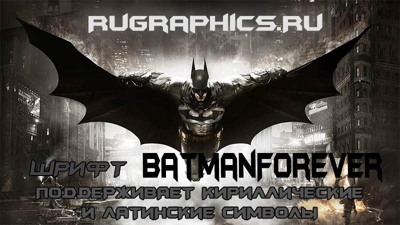 шрифт Batman Forever, кириллица и латиница