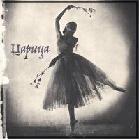Tsarina >  Царица [demo] (2016)