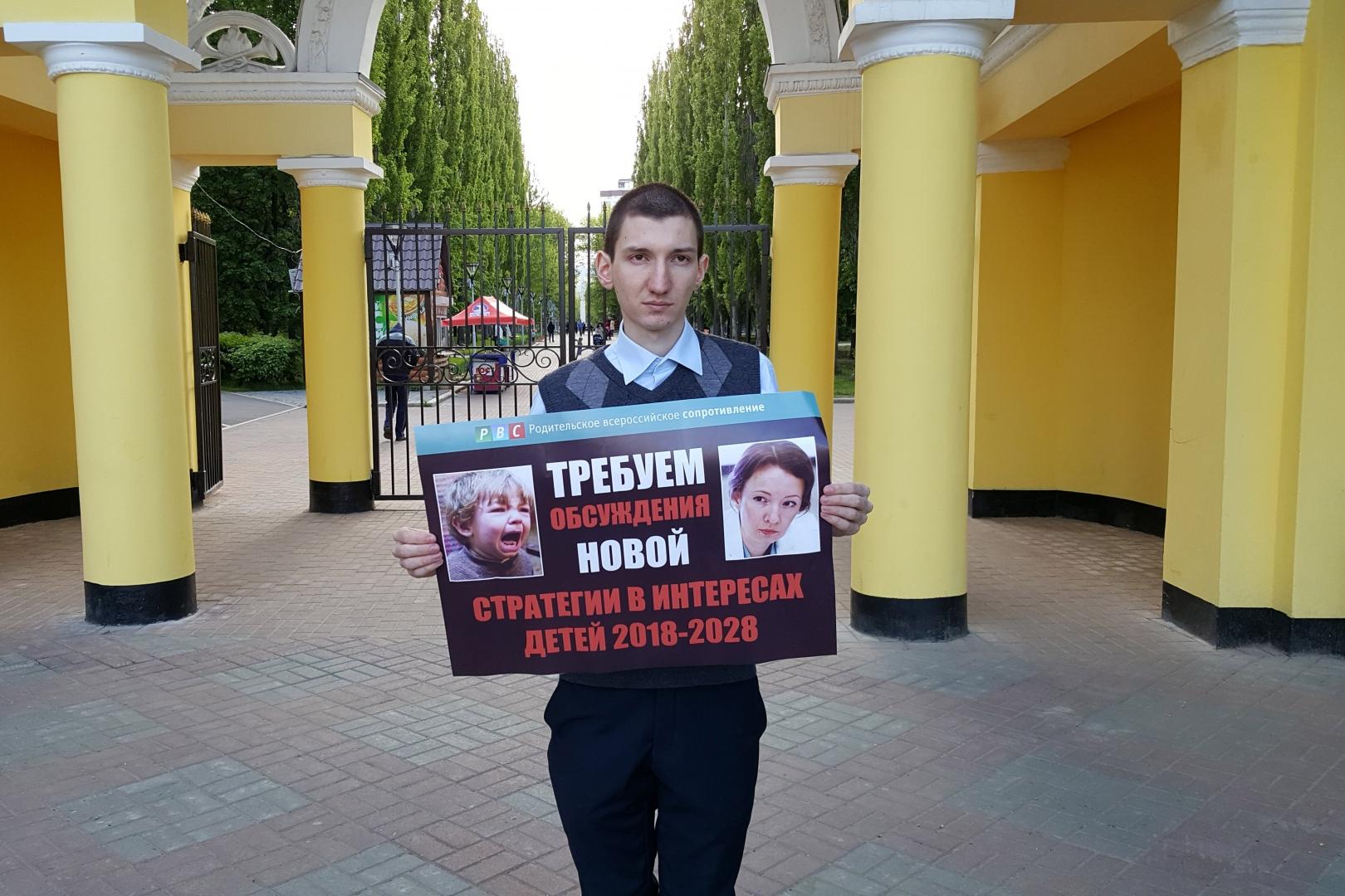 Пикет РВС у входа в парк имени Ивана Якутова, Уфа