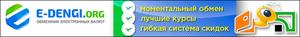 Моментальный обмен электронных валют