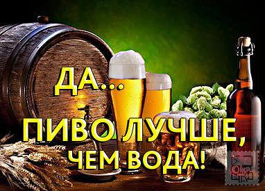 С днем пивовара! Да, пиво лучше, чем вода открытки фото рисунки картинки поздравления